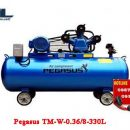 may nen khi day dai pegasus tm w -0.36/8 330l
